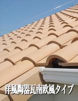 洋風陶器瓦南欧風タイプ