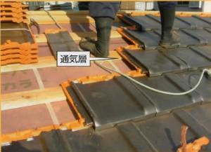 野川建装 瓦工事 通気層写真