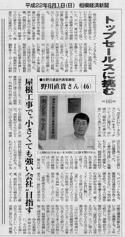 相模経済新聞 野川建装トップインタビュー