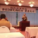 湘北瓦業組合 総会