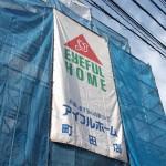 アイフルホーム町田店