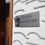 有)野川建装 表札
